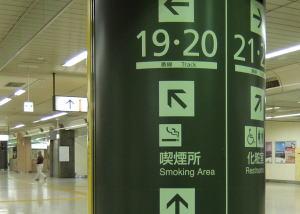 上野駅喫煙所マーク