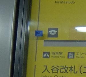 上野駅ホーム案内板