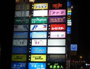 錦糸町のパブエリア