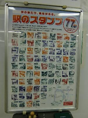 77種類のJR駅スタンプ