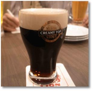 黒ビールは恵比寿