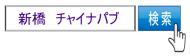 新橋チャイナパブ検索で上位です。
