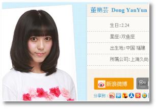 SNH48福建省出身メンバー